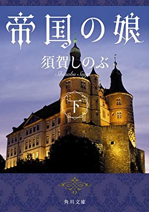 須賀しのぶ『帝国の娘 下』[Kindle版]