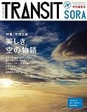 TRANSIT SORA 美しき空の物語 (講談社MOOK)