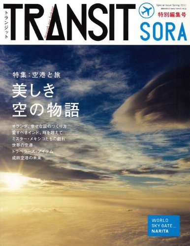 TRANSIT SORA 美しき空の物語 (講談社 Mook(J))
