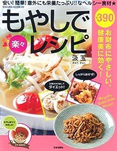 もやしで楽々レシピ―安い!簡単!意外にも栄養たっぷり!!なヘルシー食材 (SAKURA MOOK)