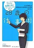 28歳の仕事術―ストーリーでわかる! 失敗しないフレームワークの使い方 (日経ビジネス人文庫)