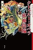 クトゥルー・オペラ 邪神降臨 新装版 (クトゥルー・ミュトス・ファイルズ)