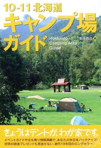 10-11北海道キャンプ場ガイド