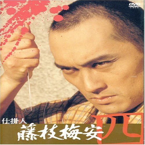 仕掛人 藤枝梅安(四) [DVD]