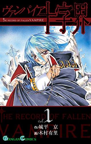 ヴァンパイア十字界1巻 (デジタル版ガンガンコミックス)