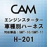CAM エンジンスターター 車種別ハーネス H?201