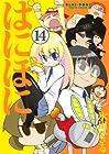 ぱにぽに 第14巻 2010年04月27日発売