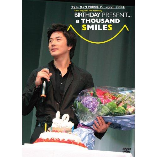 クォン・サンウ 2009年 バースディーイベント(完全限定生産) [DVD]