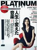 PLATINUM SERAI ( プラチナ サライ ) 2010年 03月号 [雑誌]