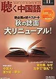 月刊聴く中国語 2015年 11 月号 [雑誌]