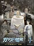 ガラスの艦隊 第7艦 【3000枚限定 豪華版】[DVD]