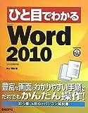 ひと目でわかるMicrosoft Word 2010 (ひと目でわかるシリーズ)