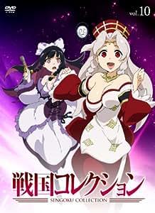 戦国コレクション Vol.10 [DVD]