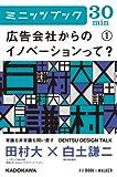 広告会社からのイノベーションって? (1) DENTSU DESIGN TALK<電通デザイントーク> (カドカワ・ミニッツブック)