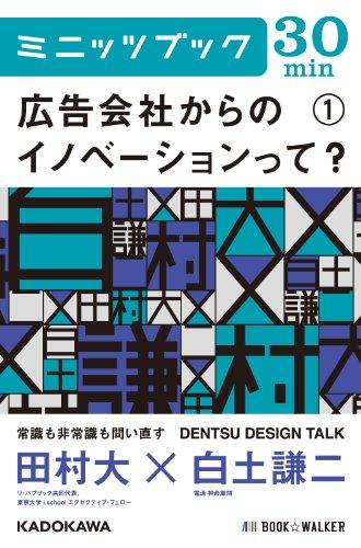 広告会社からのイノベーションって? (1) DENTSU DESIGN TALK (カドカワ・ミニッツブック)