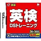 英検DSトレーニング