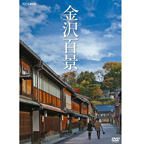 金沢百景【NHKスクエア限定商品】