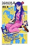 24のひとみ 4 (4) (少年チャンピオン・コミックス)