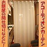 かんたんアコーディオンカーテン キューブ 幅140cm 丈200m アイボリー 1枚入り