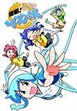 「侵略! イカ娘」12巻 オリジナルアニメDVD付限定版