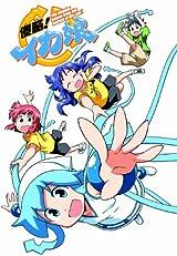 「侵略!イカ娘」第12巻同梱アニメのOP&ED曲CDが8月同時発売