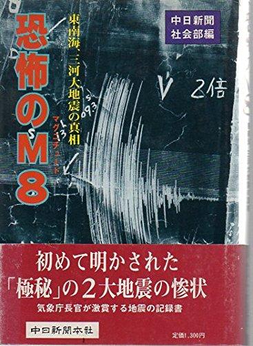 恐怖のM(マグニチユード)8―東南海、三河大地震の真相