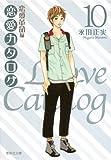恋愛カタログ 10 (集英社文庫―コミック版) (集英社文庫 な 40-12)