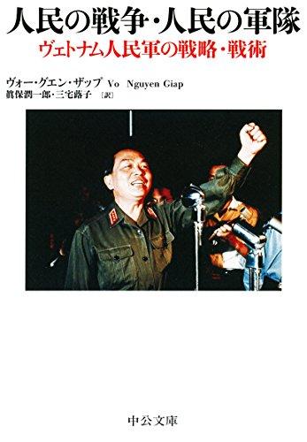 人民の戦争・人民の軍隊 - ヴェトナム人民軍の戦略・戦術 (中公文庫)