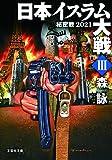 【文庫】 日本イスラム大戦 III 秘密戦 2021 (文芸社文庫 も 4-3)