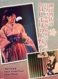 横山智佐 初・野外ナイトライブ『はじまりの上野で』 [DVD]