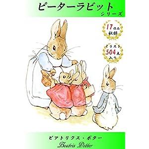 ピーターラビットシリーズ 17作品収録 イラスト504点入り [Kindle版]