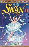 Swan 3 (マーガレットコミックス)