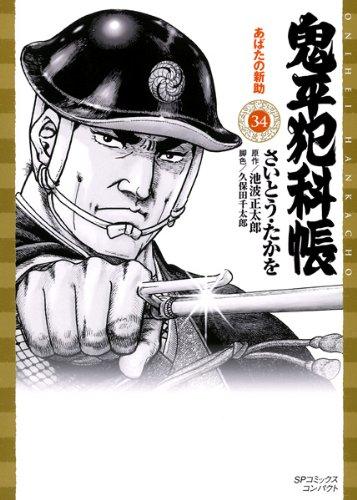 鬼平犯科帳 34 (SPコミックス)
