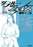 ダブル・フェイス(15) (ビッグコミックス)