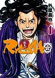 幕末狂想曲RYOMA 1 (SPコミックス)