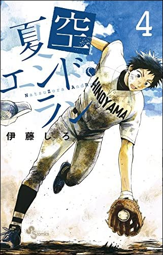 夏空エンド・ラン 4  少年サンデーコミックス