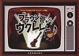 TAB譜付き ウクレレでときめくCM・テレビテーマ曲集 ブラウン管から ウクレレレ♪ CM・テレビテーマ満載!!