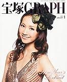 宝塚 GRAPH (グラフ) 2013年 01月号 [雑誌]