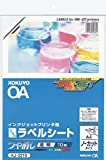 KOKUYO インクジェットプリンタ用紙フィルムラベル A4 透明・ツヤ消し 10枚 KJ-2210