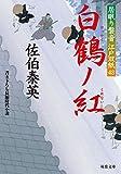 白鶴ノ紅-居眠り磐音江戸双紙(48) (双葉文庫)