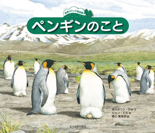 ペンギンのこと