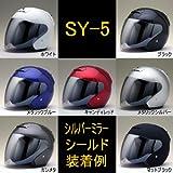 【SY-5/MA05/MA03専用】シルバーミラー☆オープンフェイス シールド付ジェットヘルメット専用シールド★NEO-RIDERS★