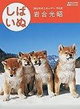 2015年卓上カレンダー しばいぬ ([カレンダー])