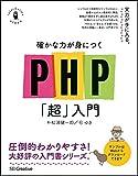 確かな力が身につく PHP「超」入門 (Informatics & IDEA)