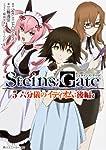 STEINS;GATE5六分儀のイディオム:後編 (角川スニーカー文庫)
