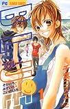 BLUE(1) (フラワーコミックス)
