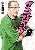 サムライソルジャー 9 (ヤングジャンプコミックス)