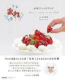 NHK連続テレビ小説 まれ お菓子レシピブック (生活実用シリーズ)