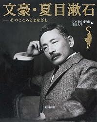 文豪・夏目漱石 そのこころとまなざし (単行本)