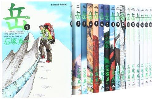岳 コミック 1-18巻セット (ビッグ コミックス)